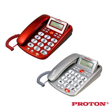 普騰PROTON 來電顯示電話(PTE-003)