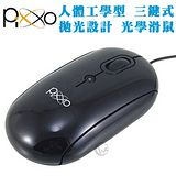Pixxo 人體工學型 三鍵式 拋光設計 光學滑鼠 MO-I233B