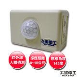 太星紅外線人體感測控器 WD201