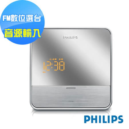 PHILIPS飛利浦iPod Docking鬧鐘收音機(DC190)