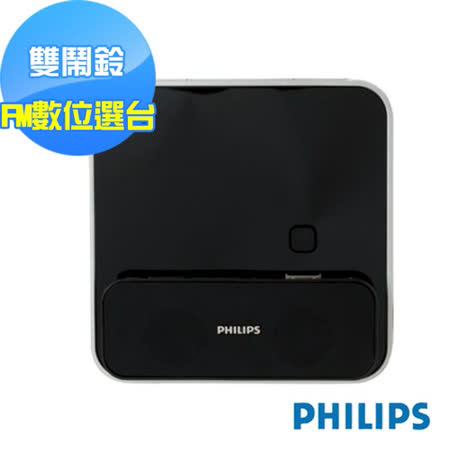 PHILIPS飛利浦 iPod / iPhone Docking 鬧鐘收音機(DC315)