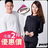 【3M-Parabela】內刷毛超細纖維發熱衣/褲(任2件)