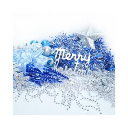 聖誕裝飾配件包組合~藍銀色系 (6尺(180cm)樹適用)(不含聖誕樹)(不含燈)
