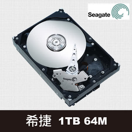 Seagate希捷 1TB 64M 7200轉 3.5吋內接式硬碟