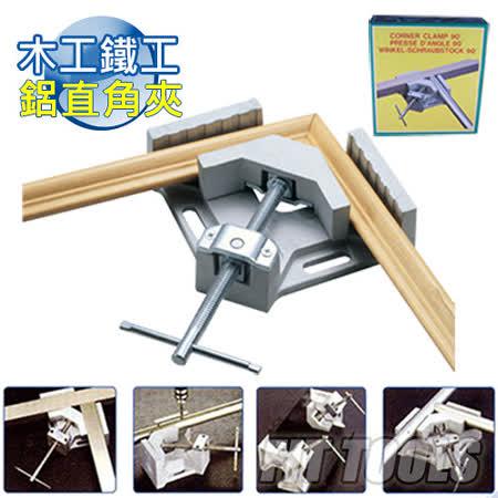 【良匠工具】木工鐵工鋁直角夾/90度夾/固定器
