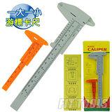【良匠工具】一大一小塑膠游標卡尺