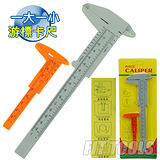 【良匠工具】一大一小塑膠游標卡尺2入