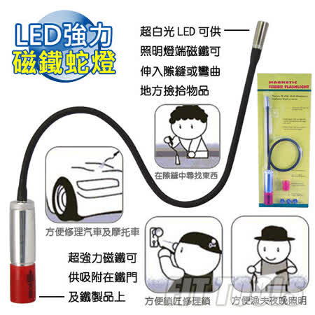 【良匠工具】強力吸鐵高亮度白光LED蛇燈 2入