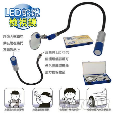 【良匠工具】LED蛇燈檢視鏡2入 (強力吸鐵握把&燈端也可吸鐵)