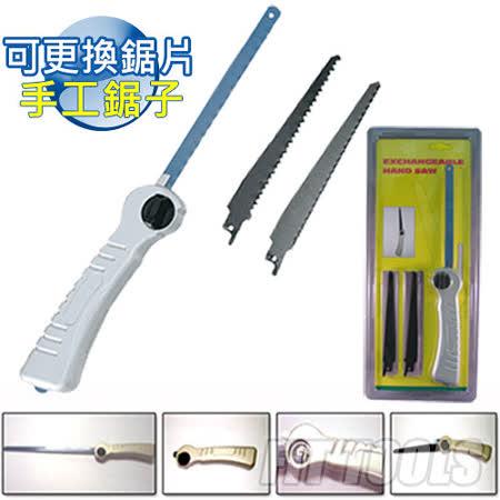 【良匠工具】可伸縮長度及更換鋸片鋸子組2入