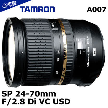 Tamron SP 24-70mm F2.8 Di VC USD A007 (俊毅公司貨) 原廠保固3年
