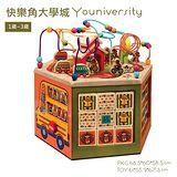 【美國B.Toys感統玩具】快樂角大學城