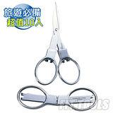 【良匠工具】迷你不鏽鋼安全剪刀10入可摺合方便攜帶