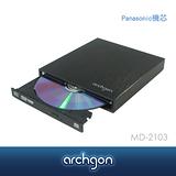 archgon亞齊慷 MD-2103 鋁合金外接式燒錄機 [採日系Panasonic機芯]