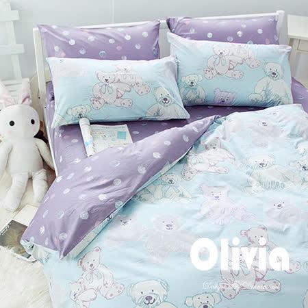 OLIVIA《寶貝熊 水藍》雙人床包被套四件組