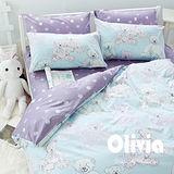 OLIVIA《寶貝熊 水藍》特大雙人兩用被套床包四件組