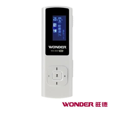 WONDER旺德 MP3數位隨身聽 WD-8907 (8GR)