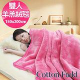 棉花田【雙人羊羔絨】超細纖維超柔暖隨意毯-蜜粉色