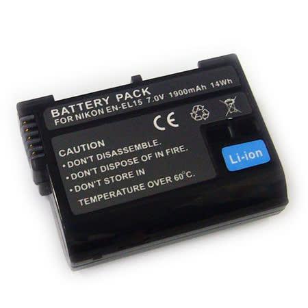 Nikon EN-EL15 專用電池 1900mAh
