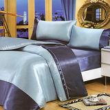 《KOSNEY 時尚藍調》加大頂級絲緞四件式床包被套組
