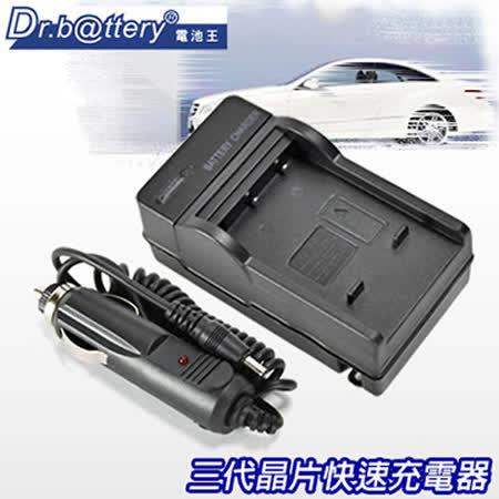 【附贈車充】FOR Canon LP-E12/LPE12 智慧型快速充電器 (自動斷電版)for EOS M