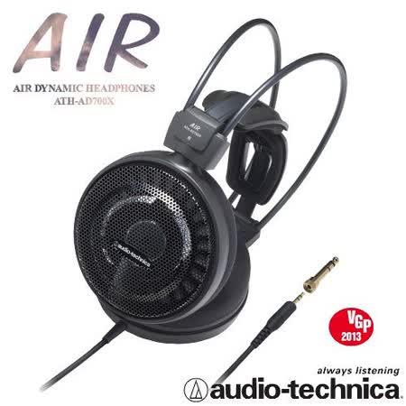 鐵三角 ATH-AD700X AIR DYNAMIC開放式頭戴式耳機