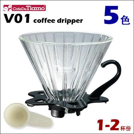 CafeDeTiamo V01玻璃咖啡濾杯組【黑色】附量匙 1-2杯份 (HG5358 BK)