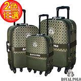【ROYAL POLO】風尚圓點旅行箱3件組