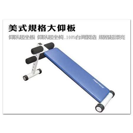 【1313健康館】美式規格大仰板 (仰臥起坐板 仰臥起坐椅.100%台灣製造 規格超漂亮~~)