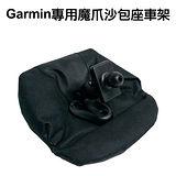 WirePRO Garmin專用魔爪沙包座車架