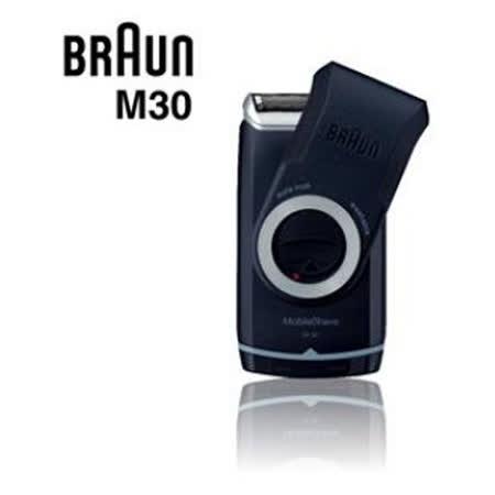 BRAUN MobileShave M30 電池式輕便電鬍刀