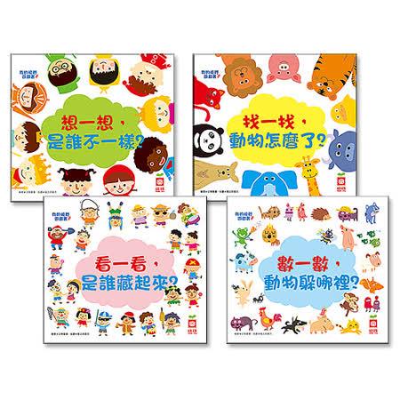我的視覺遊戲書(共4本彩色精裝書)
