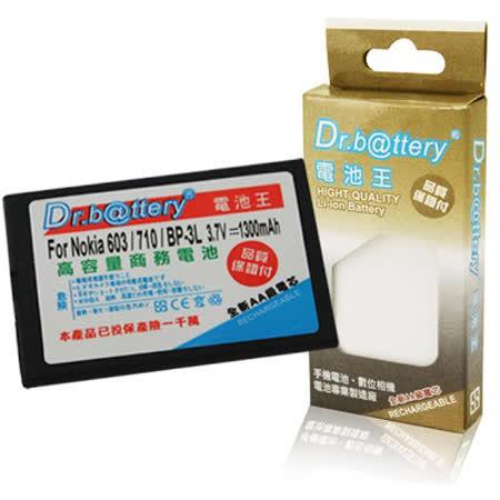電池王 For NOKIA BP-3L/BP3L 高容量鋰電池for 603/710