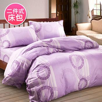 【Saebi-Rer_盤玉唯慕.紫】單人二件式台灣製精梳棉床包組