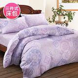 【Saebi-Rer_馨苑花影.紫】加大三件式台灣製精梳棉床包組