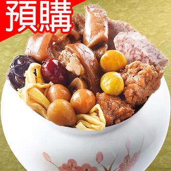 佳佳御品佛跳牆2000g+-5%/份(年菜)