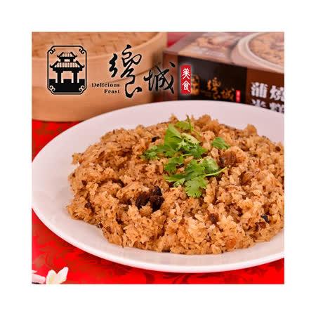 【饗城】蒲燒魚米糕 1入 (1000g/入)