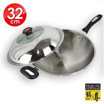 【鍋之尊】原味七層複合金炒鍋32CM+不鏽鋼專用清潔劑粉