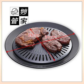 妙管家休閒爐第二代噴砂烤盤03135