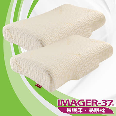 IMAGER-37易眠枕 尊爵型記憶枕 KL 2入組