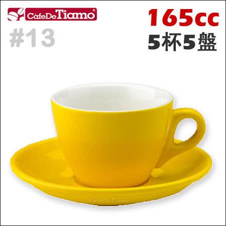 Tiamo 13號咖啡杯盤組【黃色】165cc 五杯五盤 (HG0756 Y)