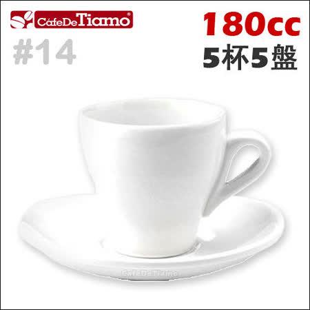 Tiamo 14號咖啡杯盤組【白色】180cc 五杯五盤 (HG0757 W)