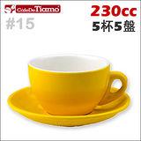 Tiamo 15號咖啡杯盤組【黃色】230cc 五杯五盤 (HG0758 Y)