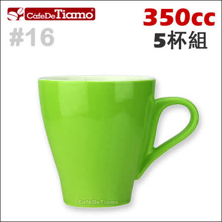 Tiamo 16號咖啡杯組【綠色】350cc 五杯入 (HG0759 G)