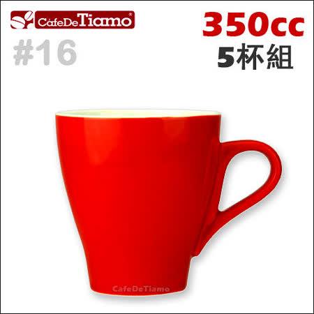 Tiamo 16號咖啡杯組【紅色】350cc 五杯入 (HG0759 R)