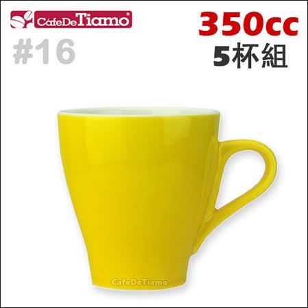 Tiamo 16號咖啡杯組【黃色】350cc 五杯入 (HG0759 Y)
