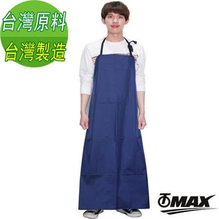omax尼龍雙層防水圍裙