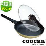 【韓國coocan好神鍋】金色陶瓷30cm平煎烤鍋+30cm透氣鍋蓋(014+009)
