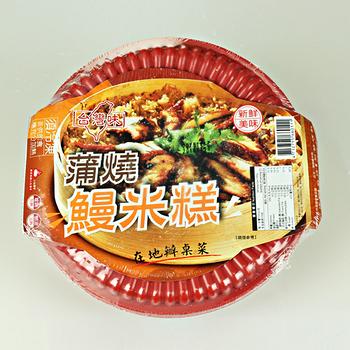 饗城蒲燒鰻米糕1000g+-5%/碗(年菜)