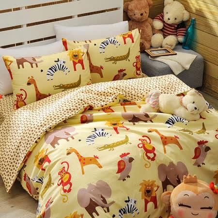 義大利Fancy Belle《歡樂叢林》雙人四件式舖棉兩用被床包組